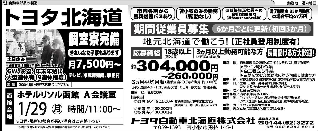 トヨタ自動車北海道㈱ 函館地区募集