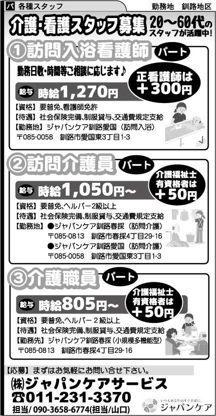 ㈱ジャパンケアサービス 勤務地/釧路の求人:勤務地【釧路市・釧路町】|週刊求人情報誌 求人君
