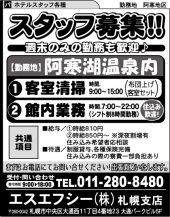 エスエフシー㈱ 札幌支店
