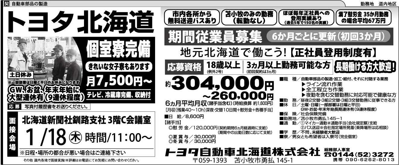 トヨタ自動車北海道㈱ 釧路地区募集