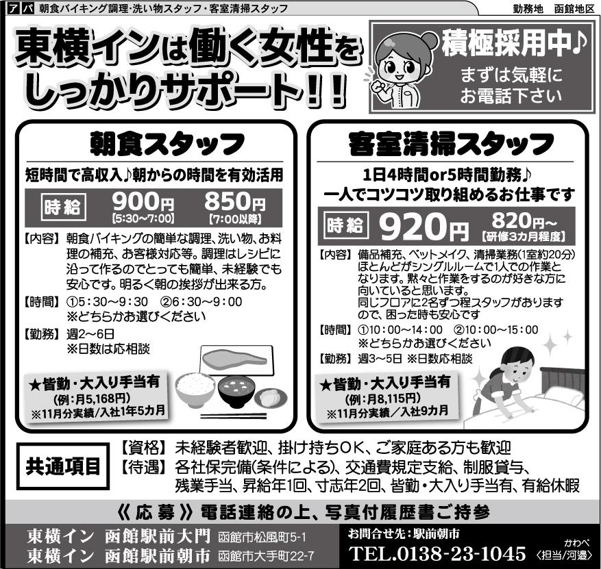 東横INN 函館駅前朝市・函館駅前大門