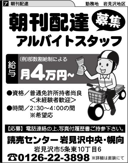 読売センター岩見沢中央