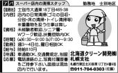 北海道クリーン開発㈱札幌支社