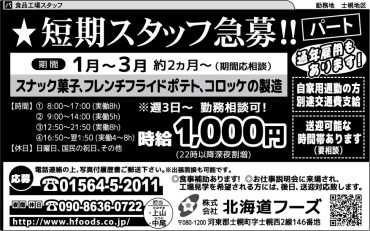 ㈱北海道フーズ