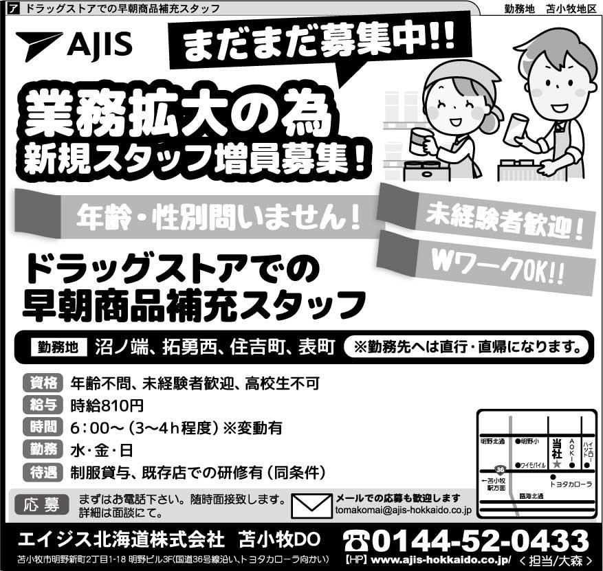エイジス北海道株式会社  苫小牧DO