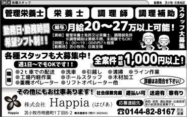 ㈱ Happia (はぴあ)