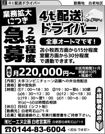 ㈲ビーエヌ企画 白老営業所 4t配送ドライバー