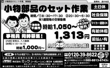 ㈱ミックコーポレーション東日本 札幌営業所