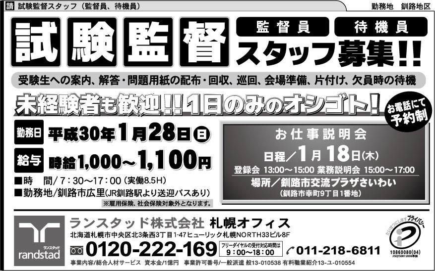 ランスタッド㈱札幌オフィス