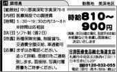 日清医療食品㈱北海道支店