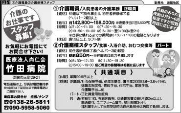 医療法人尚仁会 竹田病院