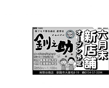 株式会社 マルサ笹谷商店直営店 釧之助-せんのすけ-