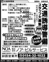 株式会社ノア・ビルサービス 釧路営業所