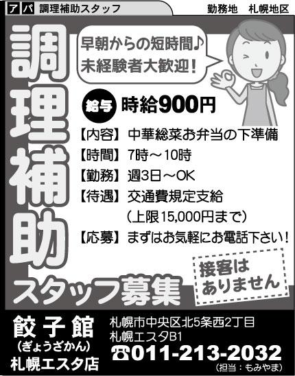 餃子館 札幌エスタ店