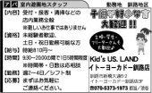 Kid's US.LANDイトーヨーカドー釧路店