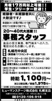 ヒューマンステージ㈱ 札幌支店