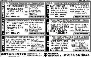 共立管財㈱ 北海道支社