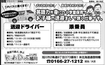 キッズデュオ旭川(㈱北海道通信特機)