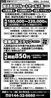 美鈴コーヒー(株) 苫小牧支店