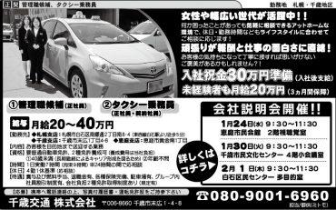 千歳交通㈱ 札幌支店