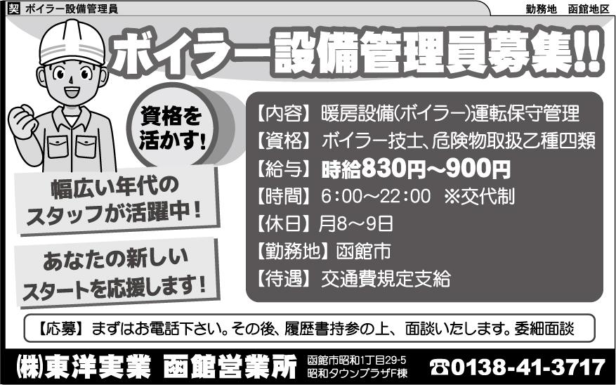 ㈱東洋実業 函館営業所