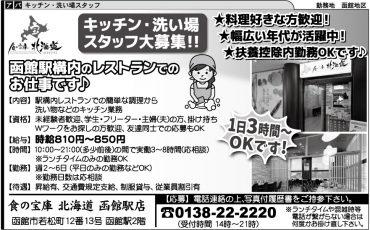 食の宝庫 北海道 函館駅店