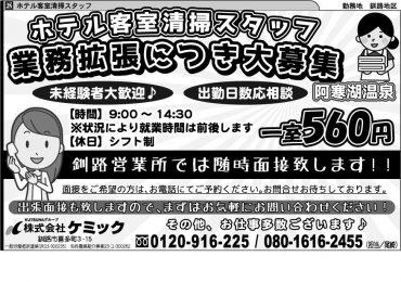株式会社 ケミック(釧路 客室清掃スタッフ