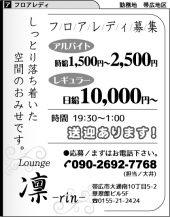 Lounge 凛 -rin-