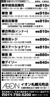 イオン札幌元町店