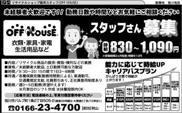 OFFHouse