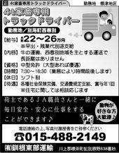 有限会社 釧根東部運輸