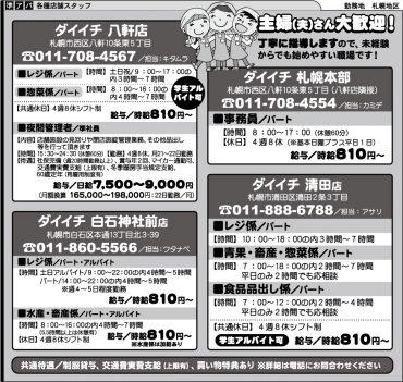 ダイイチ 札幌本部 八軒店 白石神社前店 清田店