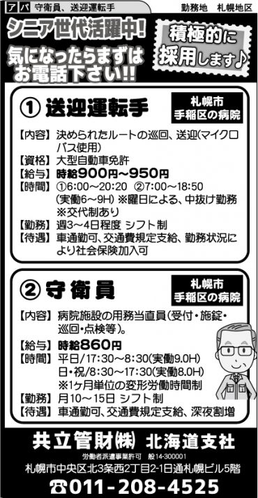 共立管財㈱ 北海道支社 (札幌・小樽地区)