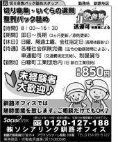 株式会社ソシアリンク 釧路オフィス(切り身魚パック詰め