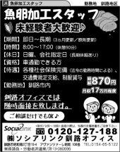 株式会社ソシアリンク 釧路オフィス(魚卵加工