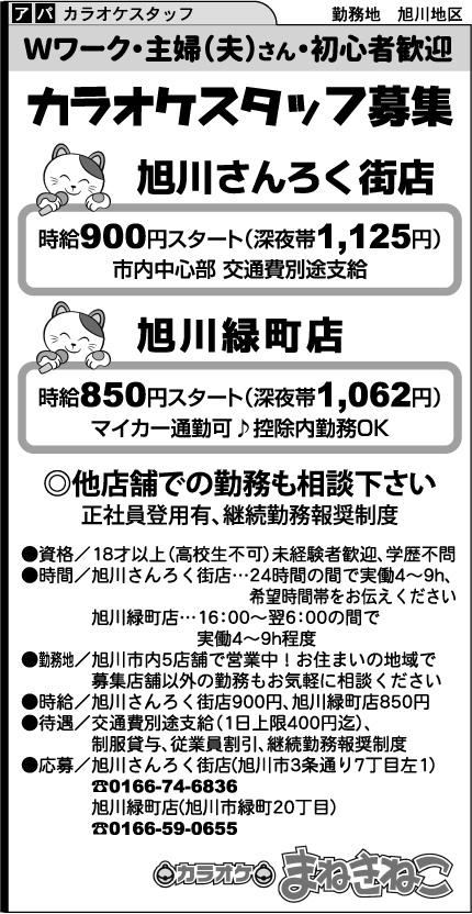 カラオケまねきねこ 旭川さんろく街店・旭川緑町店