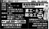 合同会社ゆうじん 帯広・十勝版