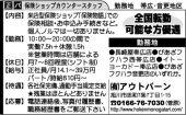 ㈲アウトバーン 保険物語(帯広・音更地区)