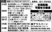 ㈲アウトバーン 保険物語(旭川・空知地区)