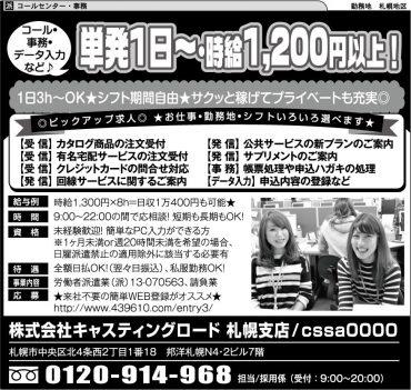 ㈱キャスティングロード 札幌支店 / cssa0000