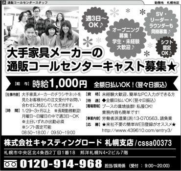 ㈱キャスティングロード 札幌支店 / cssa00373