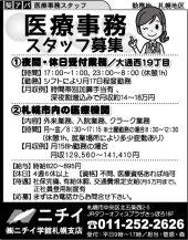 ㈱ニチイ学館 札幌支店