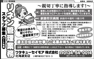 ワタキューセイモア㈱ 北海道支部 釧路労災病院