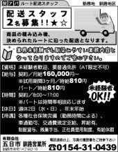 有限会社 五日市 釧路営業所(ルート配送スタッフ
