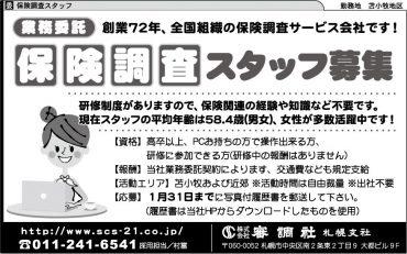㈱審調社 札幌支社