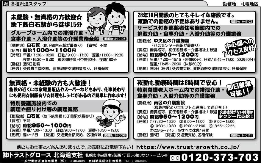 ㈱トラストグロース 北海道支社