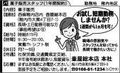 壺屋総本店 本社(稚内)