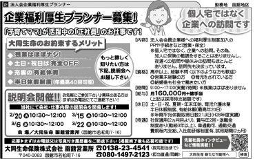 大同生命保険㈱ 函館営業所
