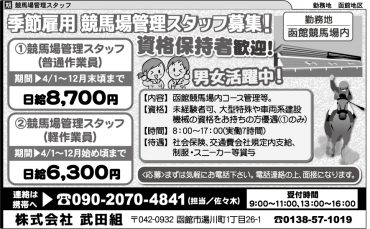 株式会社 武田組