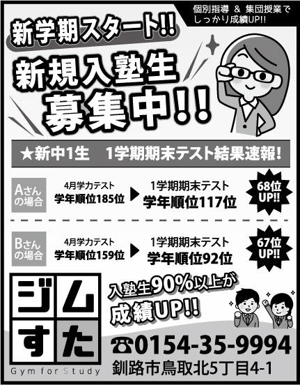 ジムすた-Gym for Study-